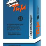 Гидроизоляция обмазочная ТиМ №13. 20кг