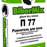 бибермикс п 77