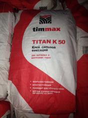 Клей для плитки Тиммакс TITAN К50