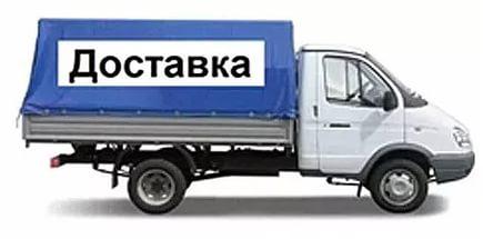 Доставка по ЗЖМ -500 руб